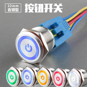22mm Metal Stainless Steel Button Switch Since Lock Annular Power Supply Led Bring Lamp Small-sized Machine 12v24v Switch